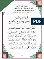 fawa2ed manthourah - part1- page63