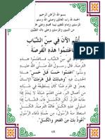 fawa2ed manthourah - part1- page68