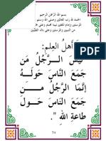 fawa2ed manthourah - part1- page74