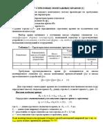 ПА_методика выбора монтажного стрелового крана.pdf