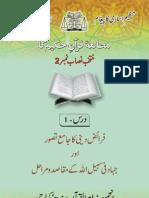 Muntakhab Nisab No 2 Dars No 1