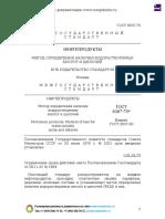 GOST 6307.pdf