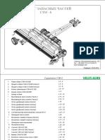 Каталог запасных частей СЗМ-6 (2019)