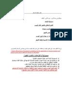فريق الهسب.pdf