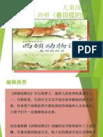 春田狐的爱 -舒海-牟易