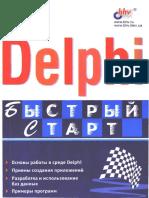 Delphi Быстрый Старт.pdf