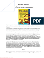 Онищенко Л. - Мебель своими руками (Мастер-класс) - 2007.pdf