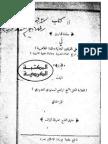 Saadat Ud Darain Fe Rad e Wahabiah Jild 2