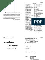 viswanveshana_viswatatvam