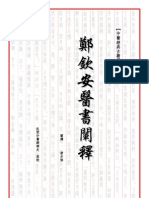 鄭欽安醫書闡釋_合集_繁體版