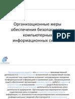 Меры обеспечения безопасности компьютерных ИС (14 лекция)