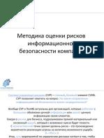 Методика оценки рисков (9 лекция)