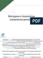 Методики и технологии управления рисками (10 лекция)
