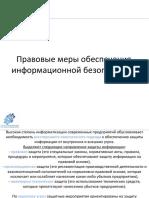 Правовые меры обеспечения ИБ (13 лекция)