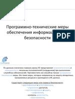 Программно-технические меры обеспечения ИБ (15 лекция)
