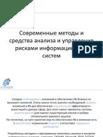 Современные методы и средства анализа и управление рисками (12 лекция)
