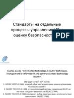 Стандарты на отдельные процессы управления ИБ и оценку(3 лекция)