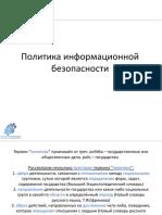 Политика (4 лекция).pptx