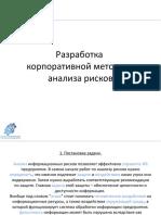 Разработка методики (11 лекция).pptx