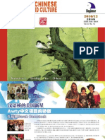 Learn Chinese Language and Culture - Beginner - 12/2010