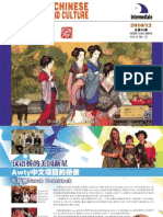 Learn Chinese Language and Culture - Intermediate - 12/2010