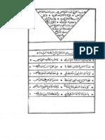 AL-MADAD AL-FAYAZ BE SHARHA SHIFA QAZI AYYAZ JILD 1
