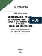 Ведерникова 2-54-09.pdf