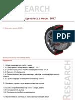 Презентация_Анализ_рынка_мотор_колеса.pdf