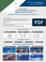 2020.03.04_Опросный лист PF+APS_v1