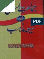 JAMAAT E ISLAMI AUR SHIA MAZHAB