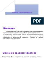 Измерение и оценка освещенности.pptx