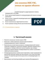 Методы анализа ЭМС РЭС