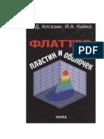 С. Д. Алгазин, И. А. Кийко. Флаттер пластин и оболочек..pdf
