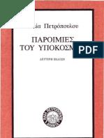 Ηλίας Πετρόπουλος - Παροιμίες του υποκόσμου