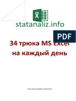 Tricks_Excel_ebook