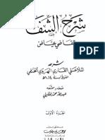 SHARHA SHIFA SHAREEF BY MULLA ALI QARI JILD 1