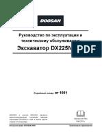 DX225NLCA(950106-01577RU) OM RU (#1001~-2017.02)