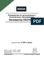DX210WA(950106-01516RU) OM RU (#5001~-2015.12).pdf