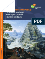 Нотариальный перевод.pdf