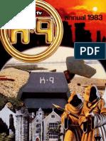 K9 Annual (1982)