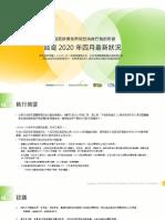 創市際_新型冠狀病毒(COVID-19)市場調查報告_台灣2020年4月最新狀況