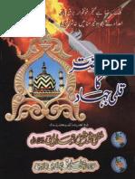 Alahazrat Ka Kalmi Jihaad