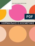 Vorslav_Normalno-o-kosmetike.546315.fb2.pdf
