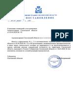 Постановление190.pdf