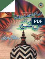 Imam Ahmed Raza Aur Fan e Tafseer
