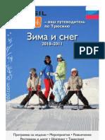 Trysil360 - ваш путеводитель  по Трюсилю, Зима и снег 2010-2011