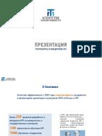 ПРЕЗЕНТАЦИЯ РАЗРАБОТКА И ВНЕДРЕНИЕ KPI