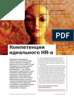 OK-2009-11-Korotaeva-Kompetencii-HR.pdf