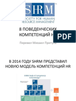 SHRM 8 Поведенческих Компетенция HR.pdf