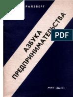 Azbuka_predprinimatelstva_Rayzberg_B_A.pdf